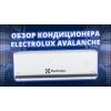 Electrolux EACS-12HAV/N3_21Y