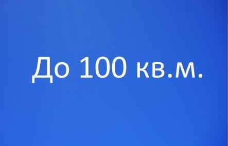 Выбрать кондиционер до 100 кв. м.